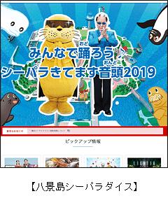 八景島シーパラダイスホームページ