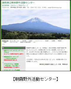 朝霧野外活動センターホームページ