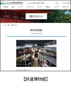 鉄道博物館ホームページ