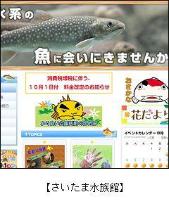 さいたま水族館ホームページ