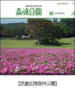 武蔵丘陵森林公園ホームページ