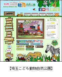 埼玉こども動物自然公園ホームページ